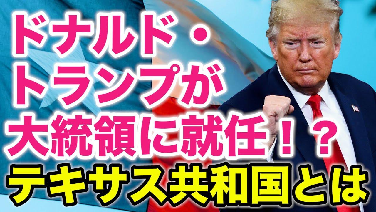【未来予測】ドナルド・トランプが大統領に就任!? テキサス共和国とは