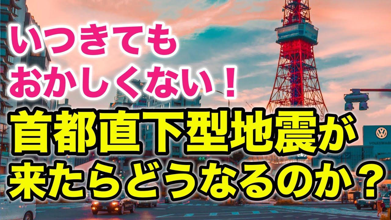 【未来予測】いつきてもおかしくない! 首都直下型地震が来たらどうなるのか?