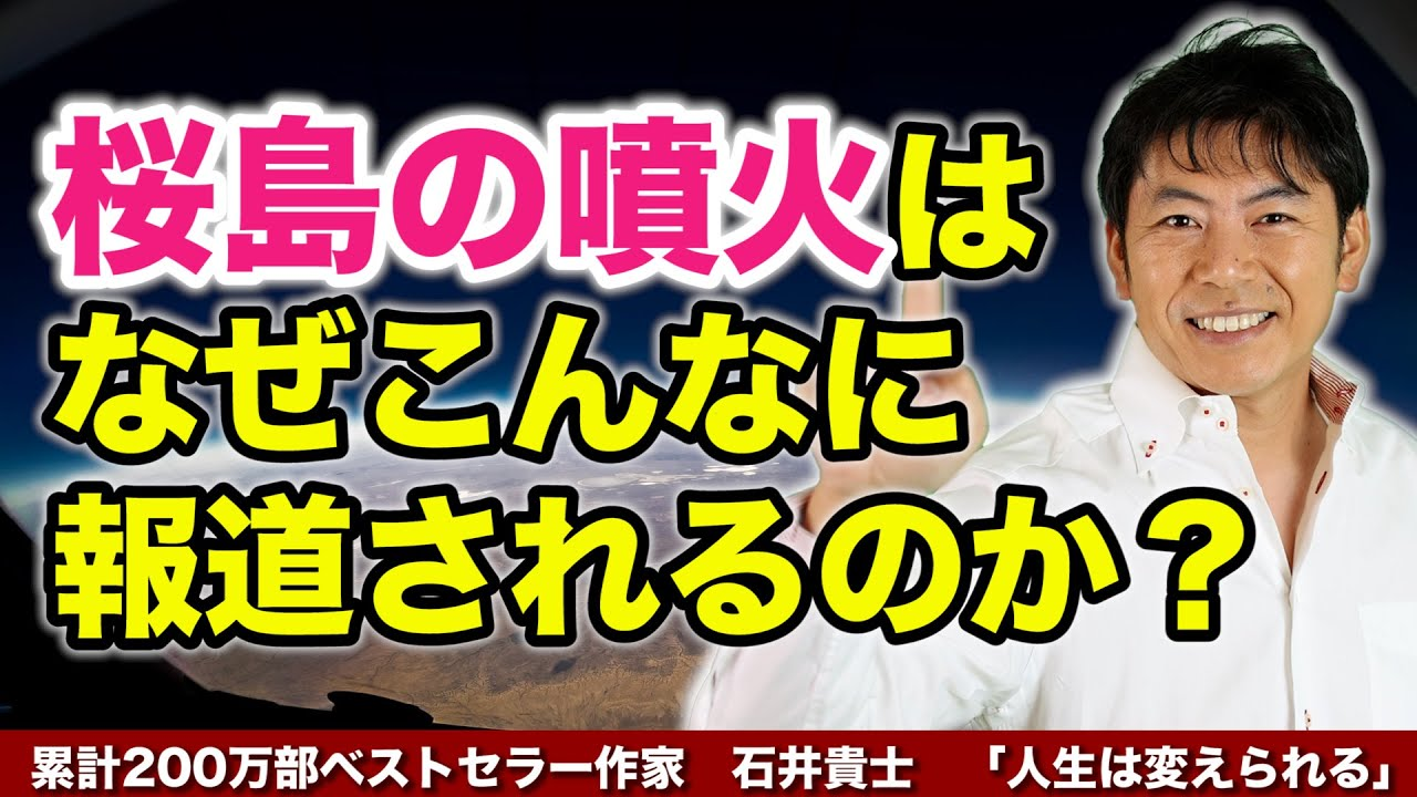 【人生が変わる8分】桜島噴火は、なぜこんなに報道されるのか?