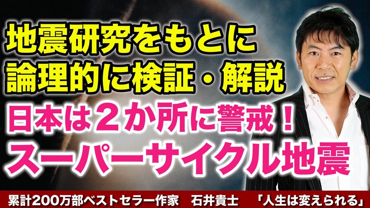 【人生が変わる11分】地震研究をもとに論理的に検証・解説 日本は2か所に警戒! スーパーサイクル地震