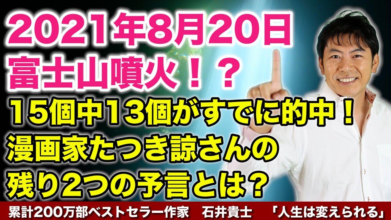 【人生が変わる12分】2021年8月20日 富士山噴火!? 15個中13個がすでに的中! 漫画家たつき諒さんの残り2つの予言とは?