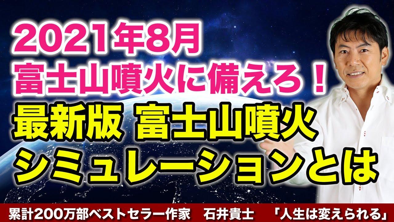 【人生が変わる7分】2021年8月 富士山噴火に備えろ! 最新版 富士山噴火シミュレーションとは