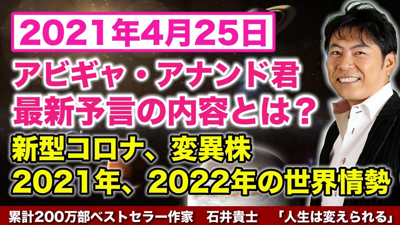 【人生が変わる9分】2021年4月25日 アビギャ・アナンド君 最新予言の内容とは? 新型コロナ、変異株 2021年、2022年の世界情勢