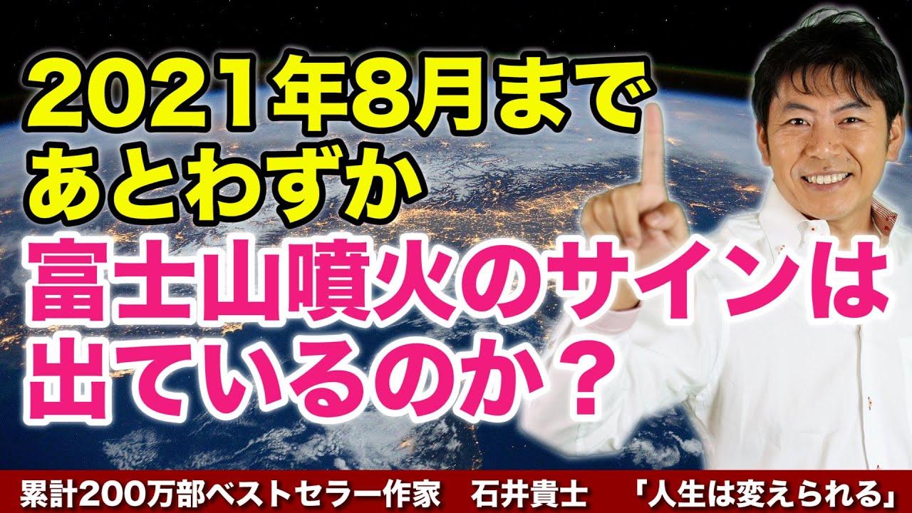 【人生が変わる7分】2021年8月まであとわずか 富士山噴火のサインは出ているのか?