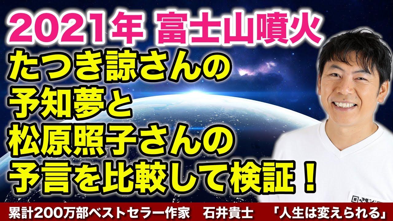 【人生が変わる16分】2021年 富士山噴火 たつき諒さんの予知夢と松原照子さんの予言を比較して検証!