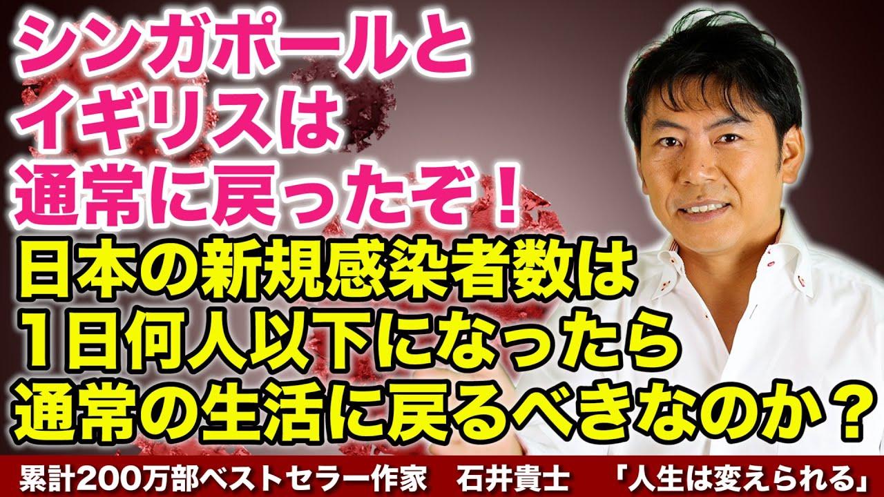 【人生が変わる10分】シンガポールとイギリスは通常に戻ったぞ! 日本の新規感染者数は1日何人以下になったら通常の生活に戻るべきなのか?