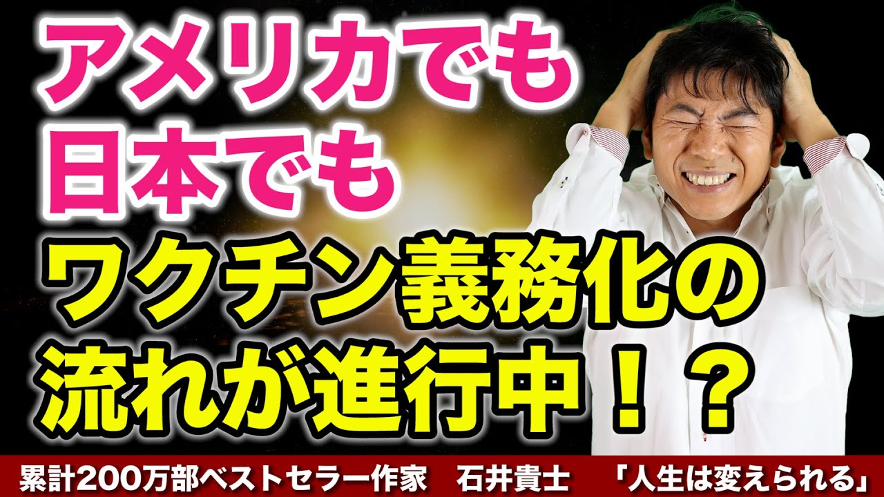 【人生が変わる11分】アメリカでも 日本でもワクチン義務化の流れが進行中!?